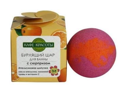 Бомбочка для ванн Кафе красоты Апельсиновая шипучка с сюрпризом 120 г