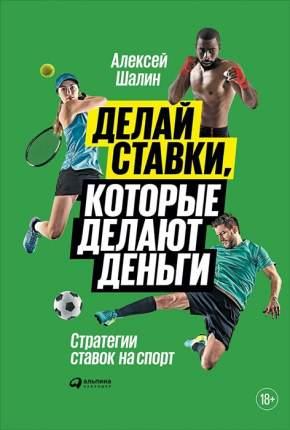 Делай Ставки, которые Делают Деньги: Стратегии Ставок на Спорт