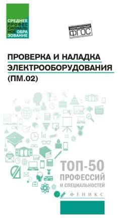 Книга ТД Феникс Олифиренко, Галанова, Овчинникова «Проверка и наладка электрооборудования»