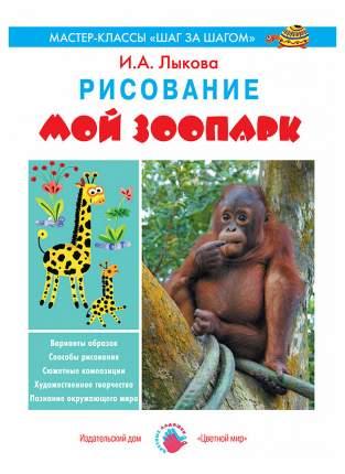 Книга Цветной Мир лыкова и Мой Зоопарк. Рисование