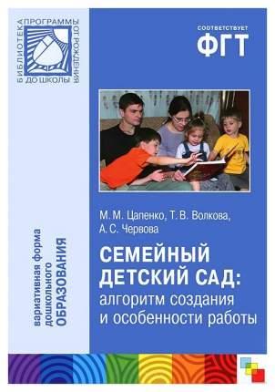 Книга Мозаика-Синтез Фгт Семейный Детский Сад: Алгоритм Создания и Особенности Работы