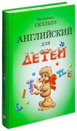 Книга Айрис-Пресс Скультэ В. Черно-Белые Иллюстрации