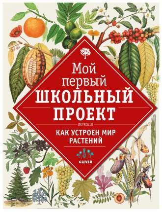 Книга клевер Миролюбова М. Давыдова С. Брагинец Н. как Устроен Мир Растений