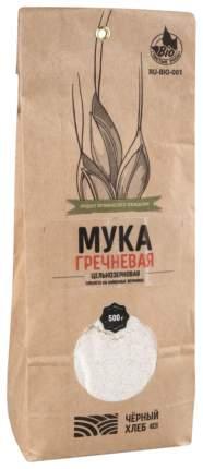 Мука гречневая Черный хлеб цельнозерновая 500 г