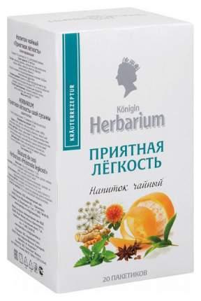Напиток чайный Herbarium приятная легкость  20 пакетиков
