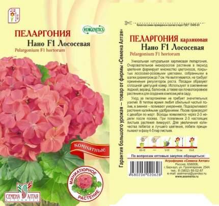 Семена Пеларгония Нано Лососевая F1, 3 шт, Nemgenetics Семена Алтая