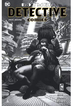 Графический роман Бэтмен, Detective Comics, Укус акулы (мягк, обл,)