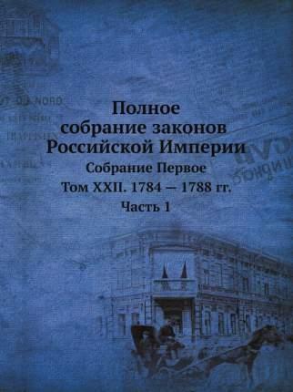 Полное Собрание Законов Российской Империи, Собрание первое, том Xxii, 1784 — 1788 Гг, Час