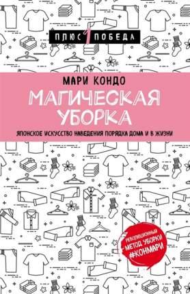 Книга Магическая Уборка