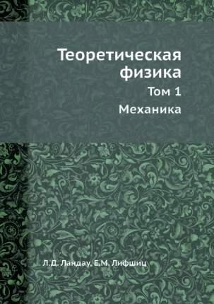 Теоретическая Физика, том1, Механика