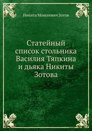 Книга Статейный список стольника Василия Тяпкина и дьяка Никиты Зотова