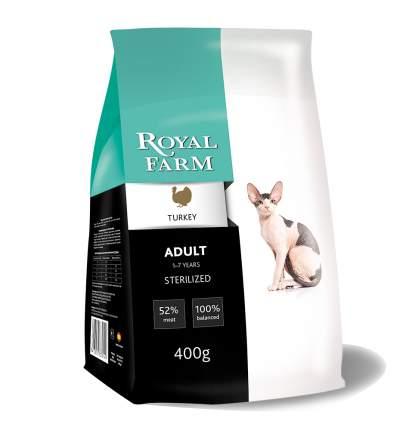 Сухой корм для кошек ROYAL FARM Sterelised, для стерилизованных, индейка, 0,4кг