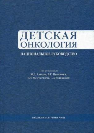 Книга Детская Онкология. национальное Руководство
