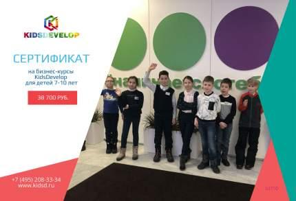 Сертификат на бизнес-курсы KidsDevelop (для детей 7-10 лет)
