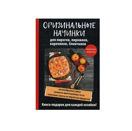 Оригинальные начинки для пирогов, пирожков, Вареников, Блинчиков