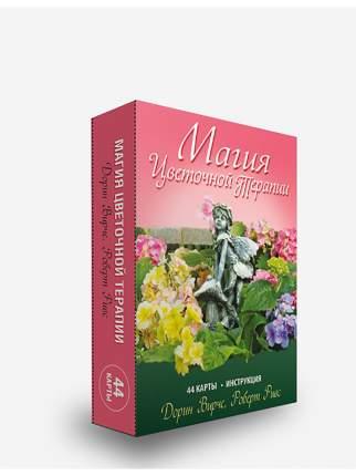 Книга Магия Цветочной терапии
