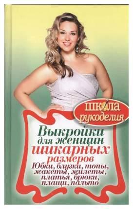 Выкройки для Женщин Шикарных Размеров