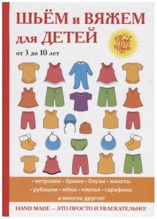Шьем и Вяжем для Детей От 3 до 10 лет