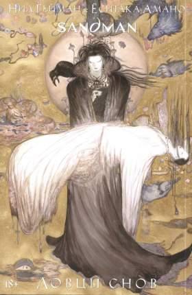 Графический роман The Sandman, Песочный человек, Ловцы снов