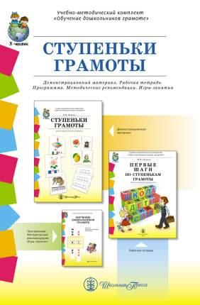 Ступеньки грамоты. Демонстрационное учебно-наглядное пособие по обучению детей грамоте