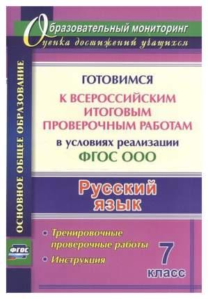 Русский Язык, 7 класс Готовимся к Всероссийским Итоговым проверочным Работам В Условиях