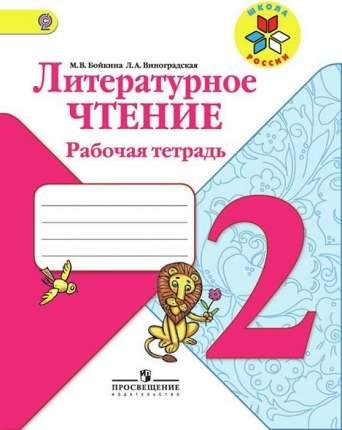 Бойкина, литературное Чтение, Рабочая тетрадь, 2 класс Шкр