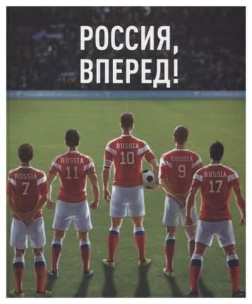 Книга Россия, Вперед! национальная Сборная: любимые Игроки, легендарные Матчи