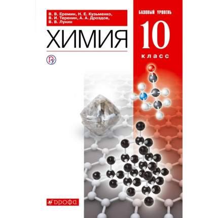 Еремин, Химия, 10 кл, Учебник, Базовый Уровень, Вертикаль (Фгос)