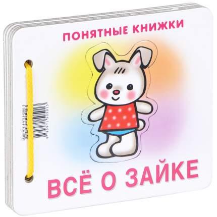 Понятные книжки, все о Зайке (Книжка на картоне для Детей до 2 лет + Методичка для Родите