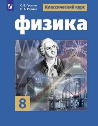 Громов, Физика, 8 класс Учебник