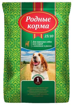 Сухой корм для собак Родные Корма, ягненок с рисом, 2,045 кг