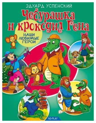 Наши любимые Герои, Чебурашка и крокодил Гена, книга