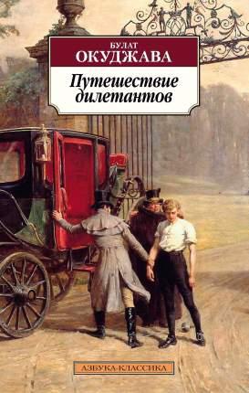 Путешествие дилетантов