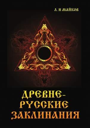 Книга Древнерусские Заклинания