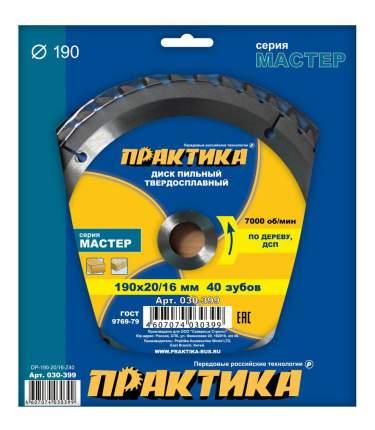 Диск по дереву для дисковых пил Практика 030-399