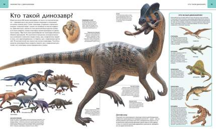 Иллюстрированный атлас МАХАОН Динозавры