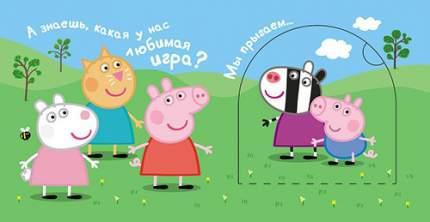 Книжка С Окошками Peppa Pig Давай Играть! (30180)
