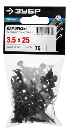 Саморезы Зубр 300016-35-025 PH2, 3,5 x 25 мм, 75 шт