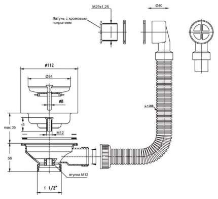 Выпуск для мойки с нержавеющей чашкой 112 мм и переливом, Элит, 1 шт
