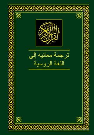 Коран, перевод Смыслов и комментарии, на Русском и Арабском (Большой, Рф)