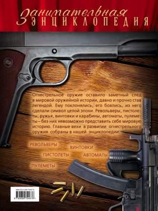 Книга Огнестрельное Оружие: Иллюстрированный путеводитель