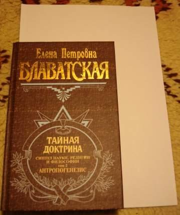 Книга тайная Доктрина, т, 2