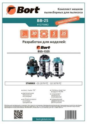 Комплект мешков пылесборных для пылесоса Bort BB-25