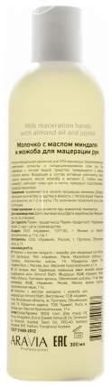 Лосьон для рук Aravia Professional Almond Вath 300 мл