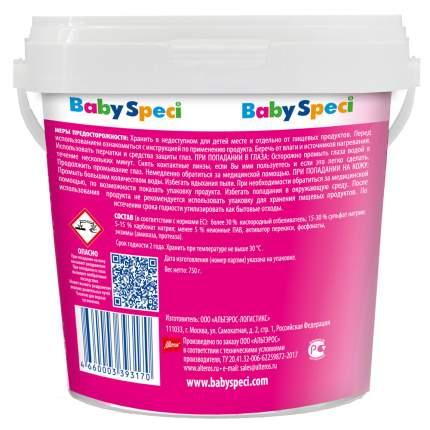 Пятновыводитель для детского белья Baby Speci 750 г
