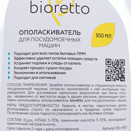 Ополаскиватель Bioretto для посудомоечных машин 0.5 л