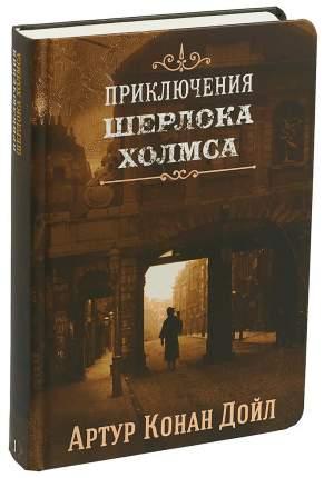 Приключения Шерлока Холмса. Том 1