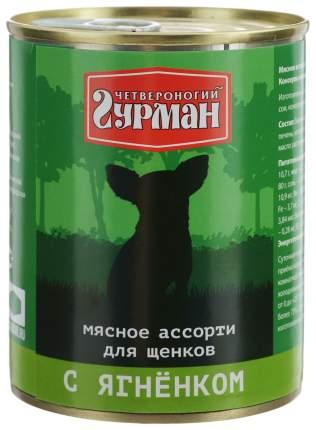 Консервы для щенков Четвероногий Гурман Мясное ассорти, ягненок, 340г
