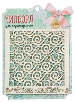 """Чипборд фоновый """"Живи мечтой"""", 14,5 х 14,5 см Арт Узор"""