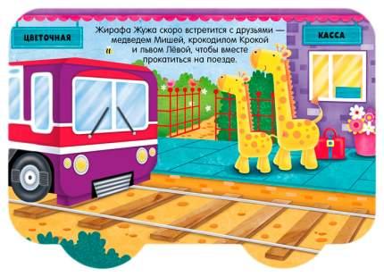 Книжка-машинка CLEVER Едем на поезде